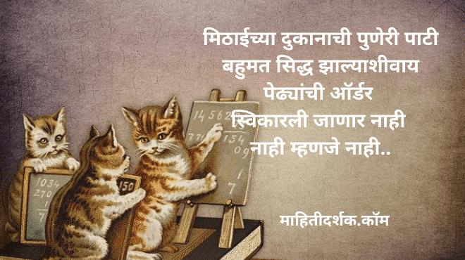 Latest Marathi Jokes