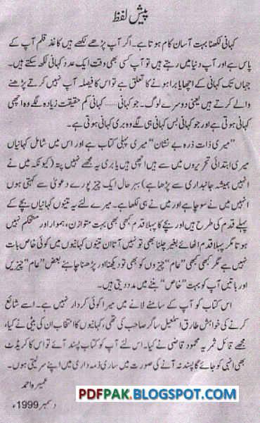 Preface/screenshot of Meri Zaat Zarra e Benishan Urdu Novel