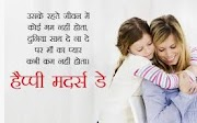 Touching Happy Mothers Day Sms, Shayari in Hindi,