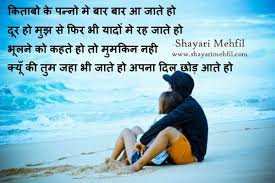 Latest Hindi Romantic Shayari For Girlfriend