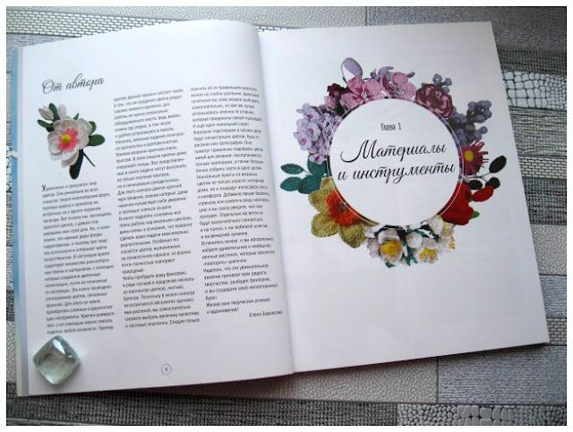 Материалы и инструменты для вязания цветов крючком
