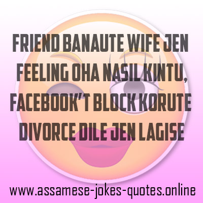 Assamese Jokes | GF BF Jokes, SMS, Whatsapp Status, SMS ...