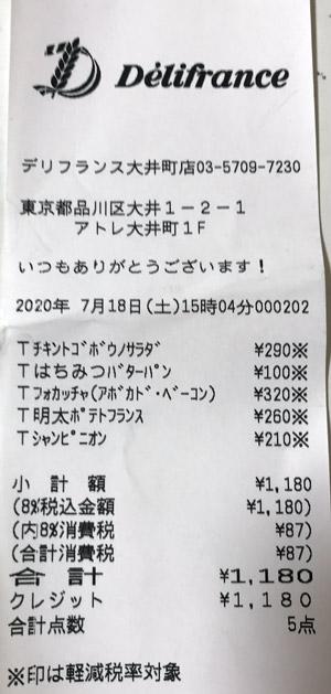 デリフランス 大井町店 2020/7/18 のレシート