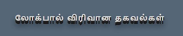 GS-14-லோக்பால்-லோக் ஆயுக்தா விரிவான தகவல்கள் -  LOKPAL AND LOKAYUKTA