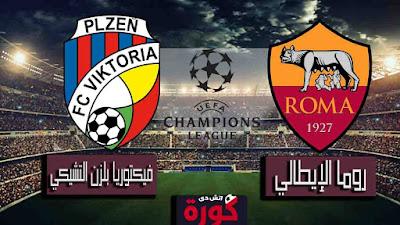 بث مباشر مشاهدة مباراة روما وفيكتوريا بلزن اليوم