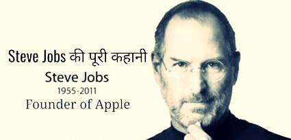 Steve Jobs Biography in hindi