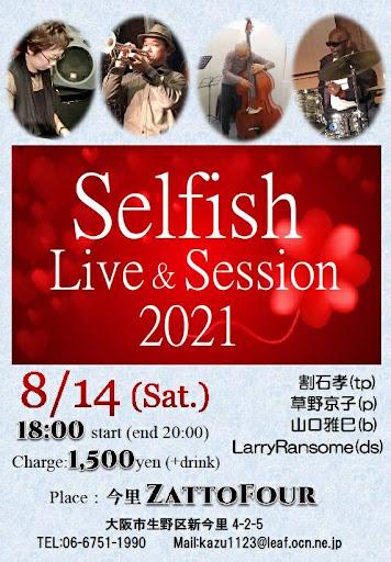 8/14 Selfish セッション&ライブ