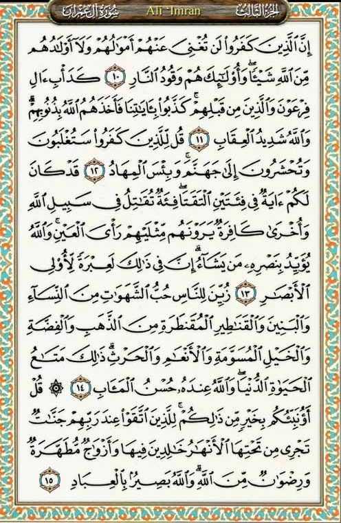surah ali imran ayat 200 mp3 download