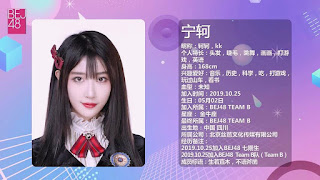 Ning Ke BEJ48 debut