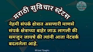 marathi-status-suvichar-sunder-vichar-छान-विचार-चांगले-विचार-vb-good-thoughts-vijay-bhagat