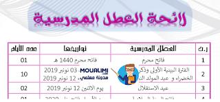 يومية العطل المدرسية بالمغرب