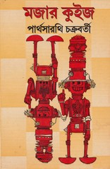 Mojar Quiz by Partha Sarathi Chakraborty
