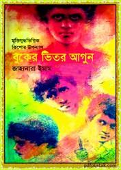 Buker Bhitor Agun by Jahanara Imam Bangla book pdf