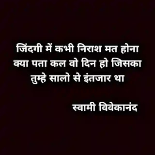 Quotes Of Vivekananda In Hindi For Students