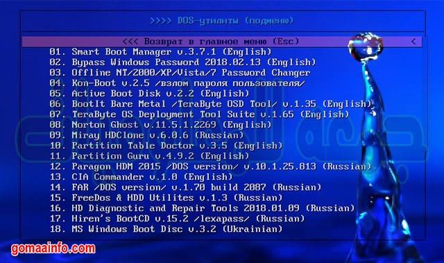 تحميل اسطوانة أكرونس الشاملة للصيانة | Acronis 2k10 UltraPack 7.26