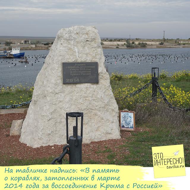 памятник затопленным кораблям, Новоозерное
