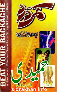 Kamar Dard  back pain urdu