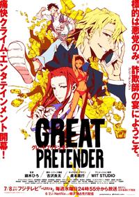 جميع حلقات الأنمي Great Pretender مترجم