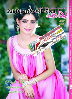 Rida Digest July 2019 Pdf Free Download and Read Online