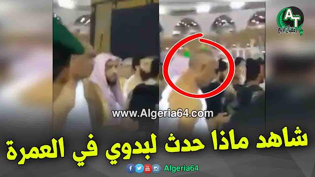 شاهد ...ماذا حدث لبدوي وهو يؤدي مناسك العمرة في مكة !