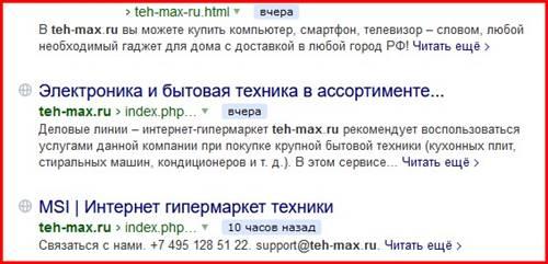 Отзывы о магазине teh-max.ru
