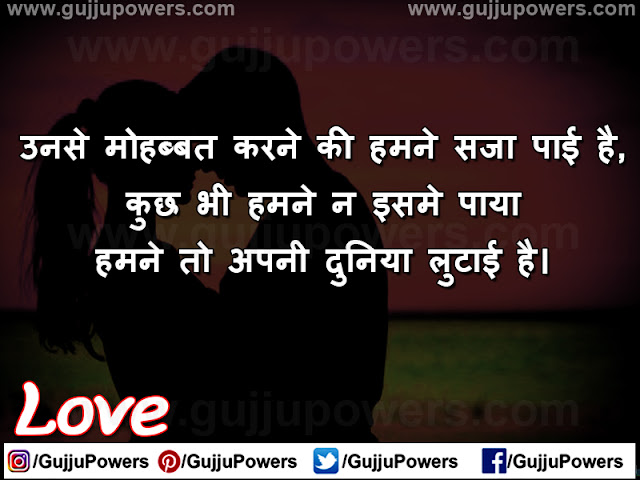 romantic shayari status for facebook