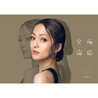 Angela 張韶涵 - Not Afraid Bu Hai Pa 不害怕 Lyric with Pinyin