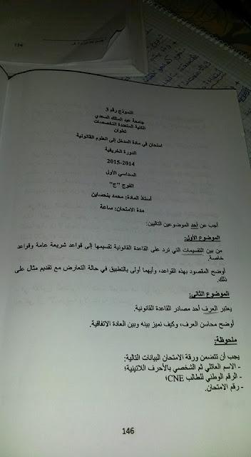 نامذج امتحانات شعبة القانون الفصل الاول مادة المخل للعلوم القانونية