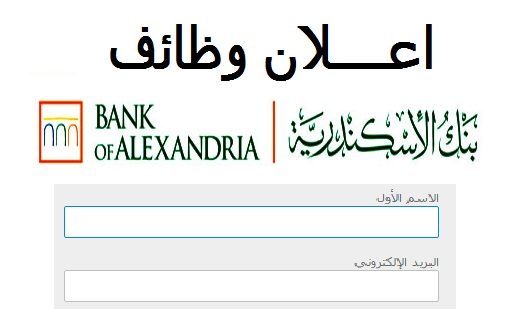 يعلن بنك اسكندرية عن وظائف بفروع المحافظات للشباب الخريجين - التقديم على الانترنت
