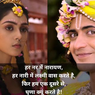 Radha Krishna Quotes - Good Morning Shayari