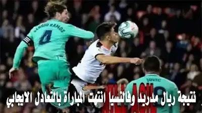 نتيجة ريال مدريد وفالنسيا انتهت المباراة بالتعادل الايجابي