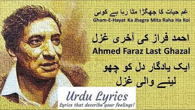 Gham E Hayat Ka Jhagra Mita Raha Hai Koi - Ahmed Faraz - Urdu Ghazal Poetry