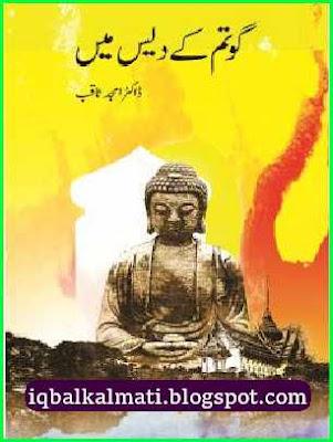 Gautama Dais Main Amjid Saqib