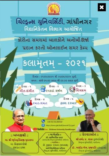 Kalamrutam Online Summer Camp 2021 by Children University Gandhinagar