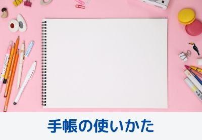 手帳についての記事はこちら