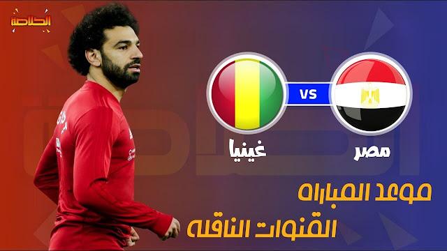 بث مباشر : مشاهدة مباراة مصر وغينيا  بتاريخ 16-06- 2019 Live : Egypt vs Guinea