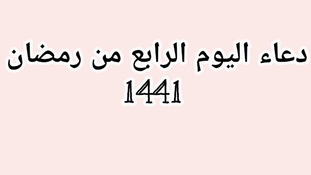 دعاء اليوم الرابع من رمضان 1441