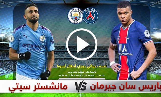 مشاهدة مباراة باريس سان جيرمان ومانشستر سيتي بث مباشر بتاريخ 28-04-2021 دوري أبطال أوروبا