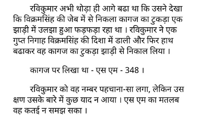 Khuni Haveli Hindi PDF
