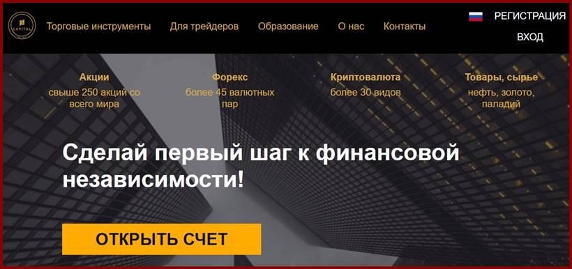 Мошеннический сайт fortified.capital – Отзывы? Fortified Capital Мошенники!