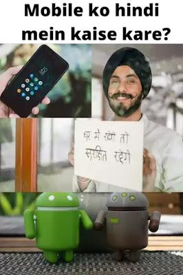 Mobile ko hindi mein kaise karen?