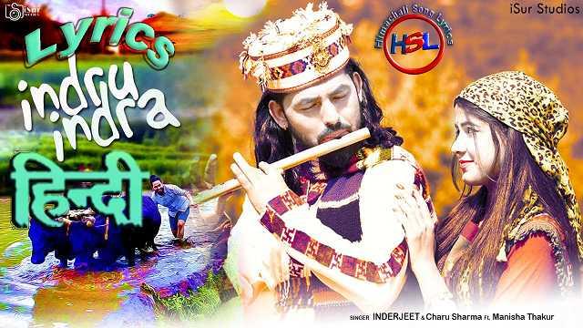 Indru Indra Lyrics Hindi | Himachali Pahadi Songs | Inderjeet