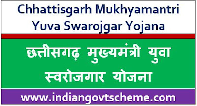 Chhattisgarh Mukhyamantri Yuva Swarojgar Yojana