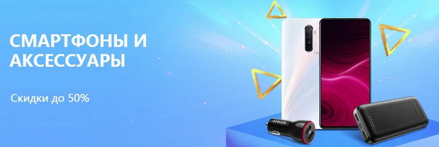 Смартфоны и аксессуары: Мобильные телефоны Чехлы и плёнки Внешние аккумуляторы Зарядки и кабели Держатели и прочее Хиты продаж