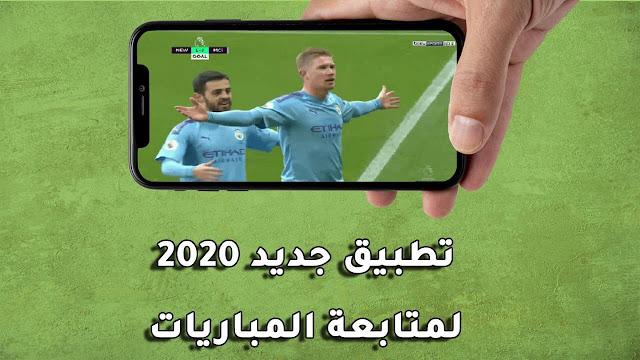 تحميل تطبيق Arabic Tv apk الجديد لمشاهدة القنوات المشفرة مباشرة على أجهزة الأندرويد