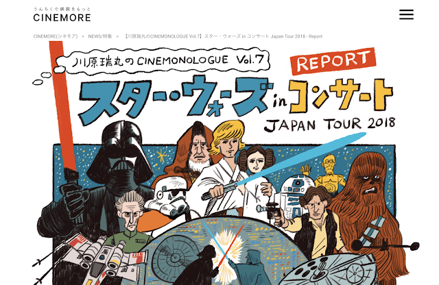 「CINEMORE」連載第6回「スター・ウォーズ in コンサート」レポート