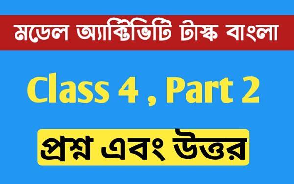 চতুর্থ শ্রেণীর বাংলা মডেল অ্যাক্টিভিটি টাস্ক এর সমস্ত প্রশ্ন এবং উত্তর পার্ট 2 । Class 4 bengali Model Activity Task part 2 । সন্দেহ নাই মাত্র।- কোন বিষয়ে ..। NewsKatha.com