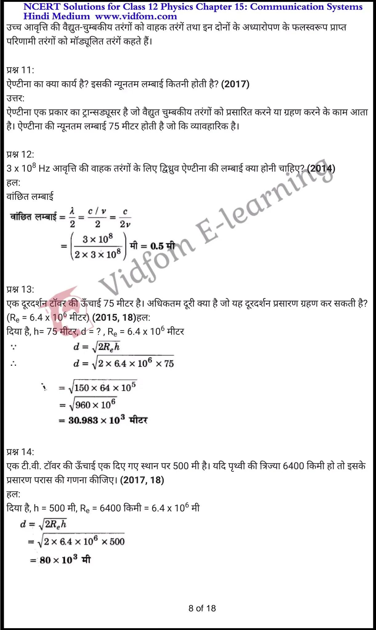 class 12 physics chapter 15 light hindi medium 8