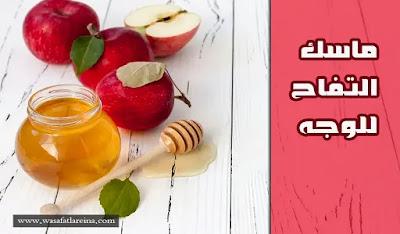 ماسك التفاح للوجه لعلاج مشاكل البشرة
