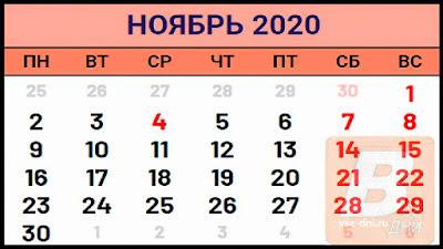 производственный календарь на ноябрь 2020 года